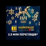 MAG STING и WASP озвучили главный новогодний концерт Украины